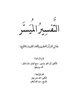 Download 01 title arabic pdf pdf book