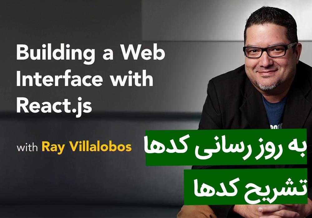 به روز رسانی کد های دوره آموزشی لیندا React.js: Building an Interface